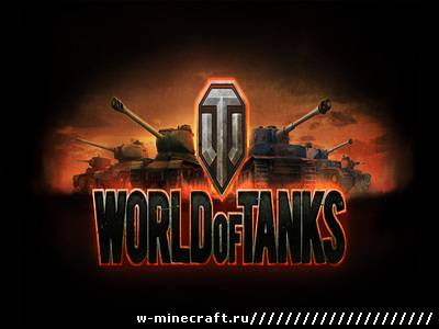World of tanks в ярославле